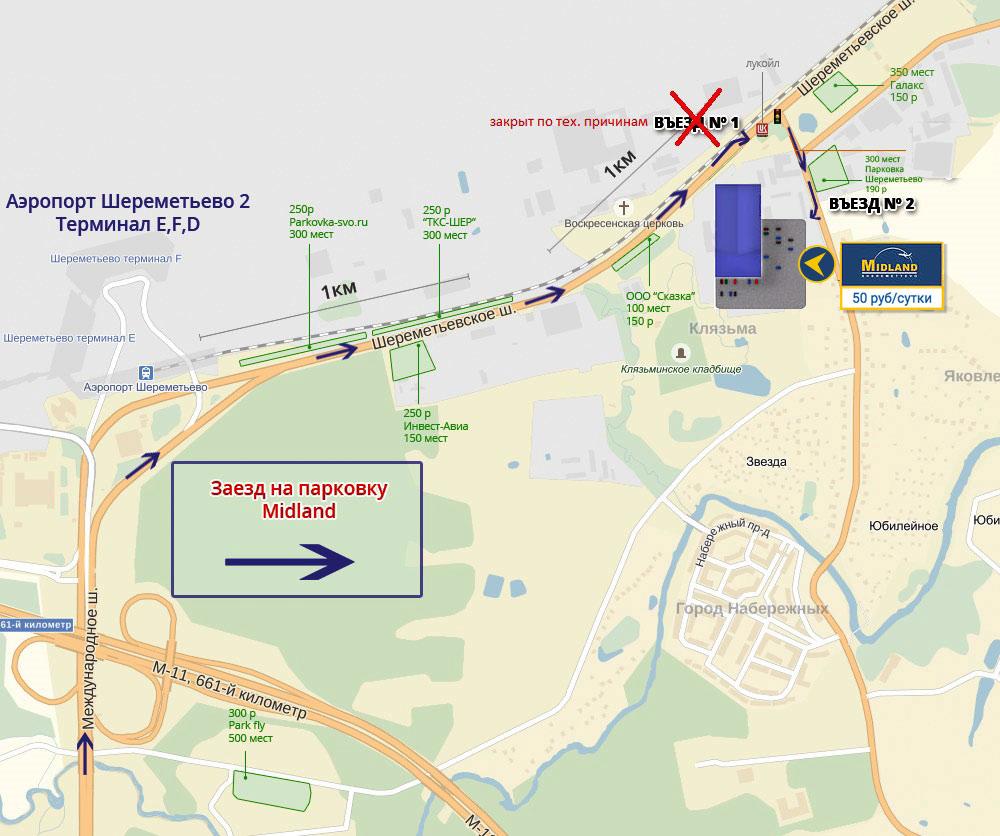 аэропорт внуково схема парковки для встречающих